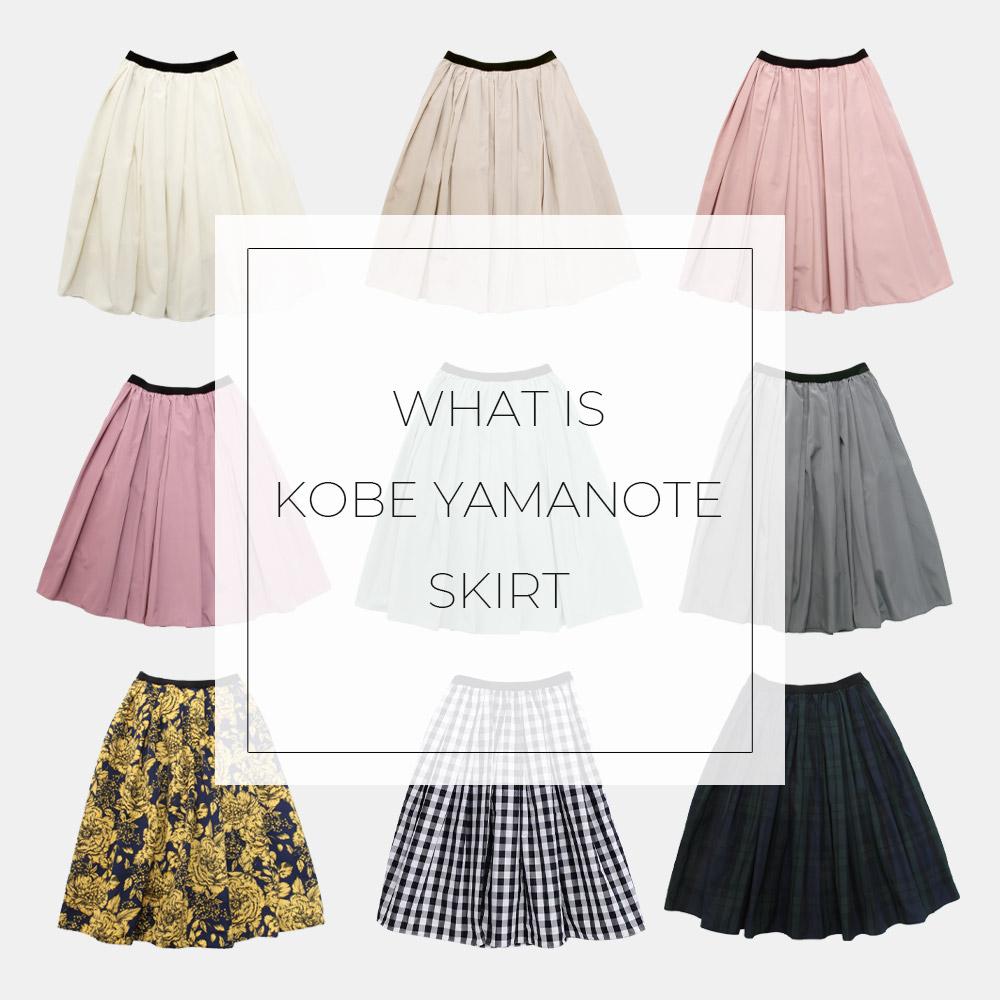 神戸・山の手スカート丈比べ