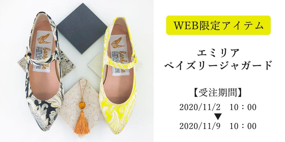 WEB限定アイテム・ポインテッドストラップシューズ、エミリア