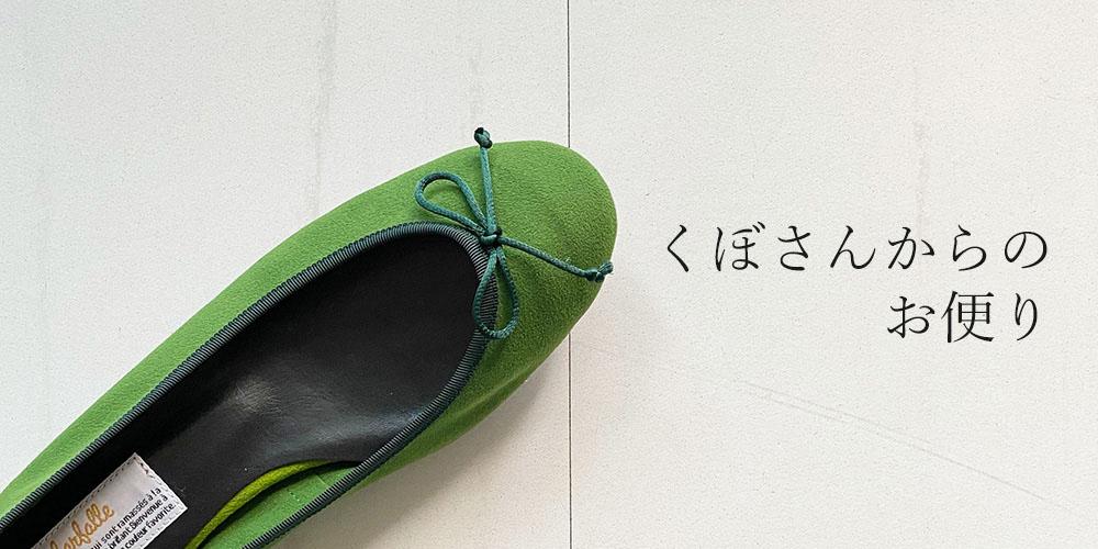 今が旬の柔らかな合成皮革を使用したグリーンのバレエシューズ