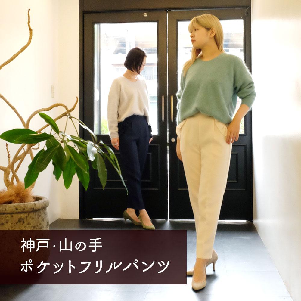 神戸・山の手ポケットフリルパンツ