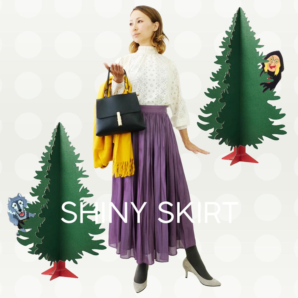神戸・山の手シャイニースカート