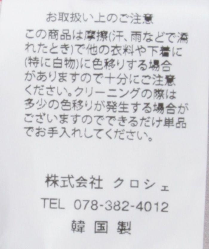 神戸・山の手ダンボールフリルコート 洗濯表記