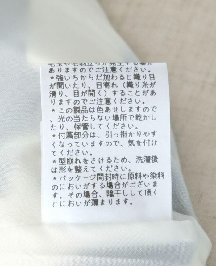 神戸・山の手ボーダースカート ロング丈 お手入れ表示