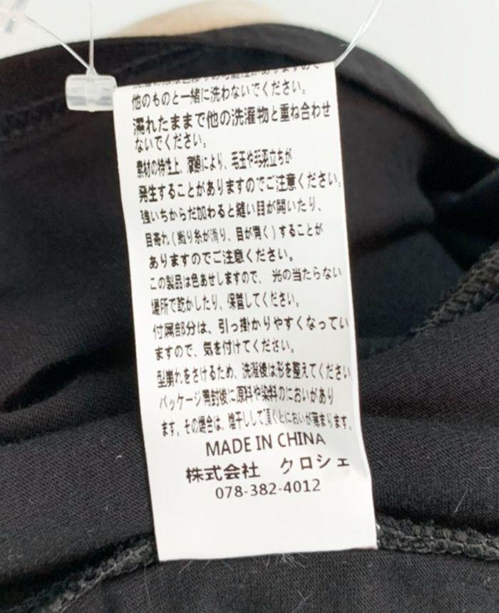 サイドフリル半袖Tシャツ お手入れ表示
