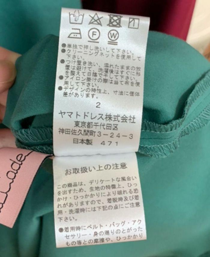 神戸・山の手バックリボンロングワンピース お手入れ表示