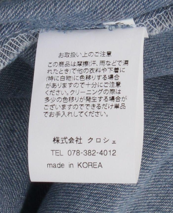 フリルデニムシャツ 洗濯表記