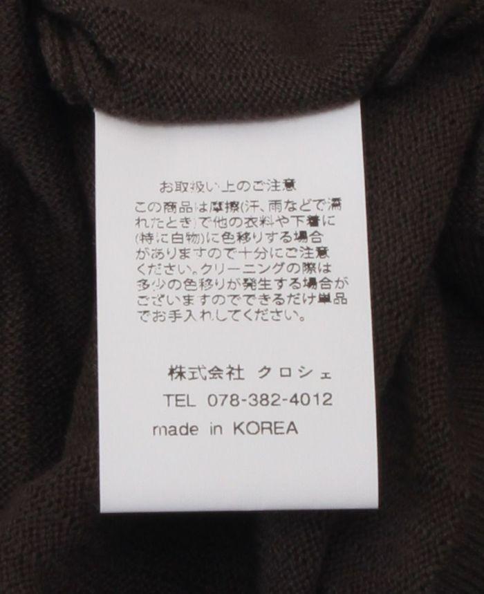 リブニット+カギ編みビスチェSET  洗濯表記 お手入れ方法
