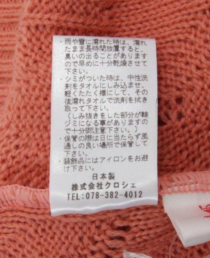 レースドッキングニット 洗濯表記