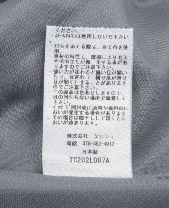 神戸・山の手 チェックスカート ミモレ丈 洗濯表記