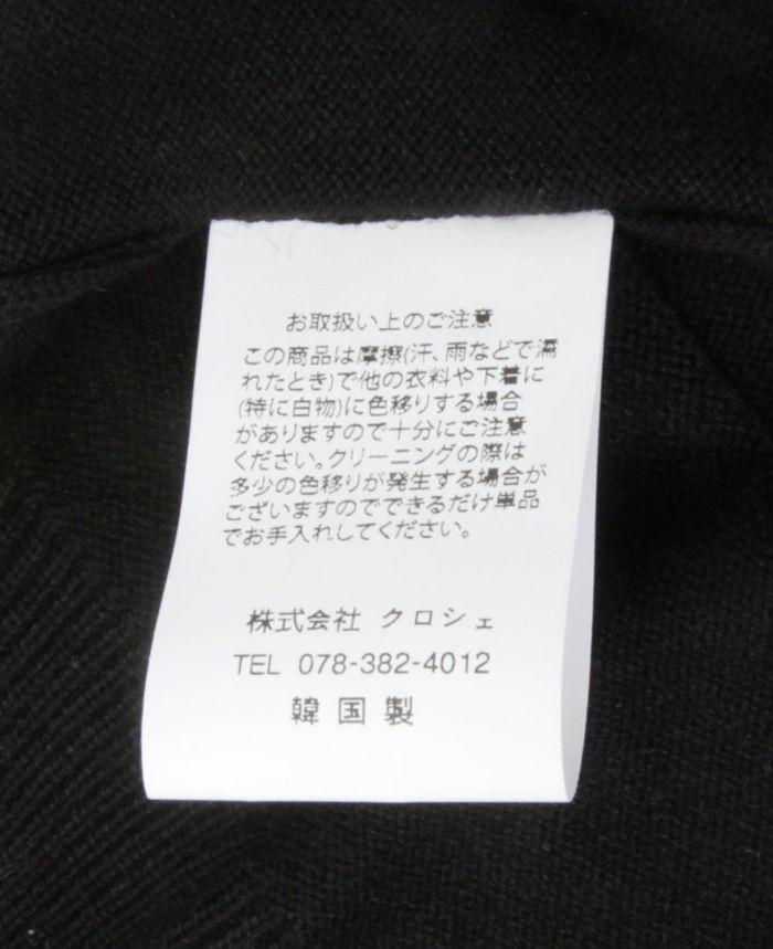 パールボタンニット 洗濯表記