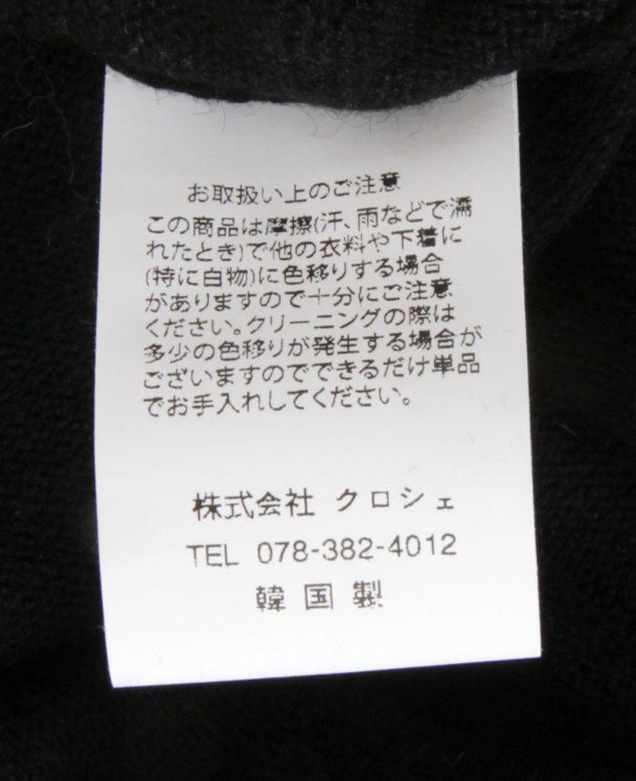襟付きニット 洗濯表記
