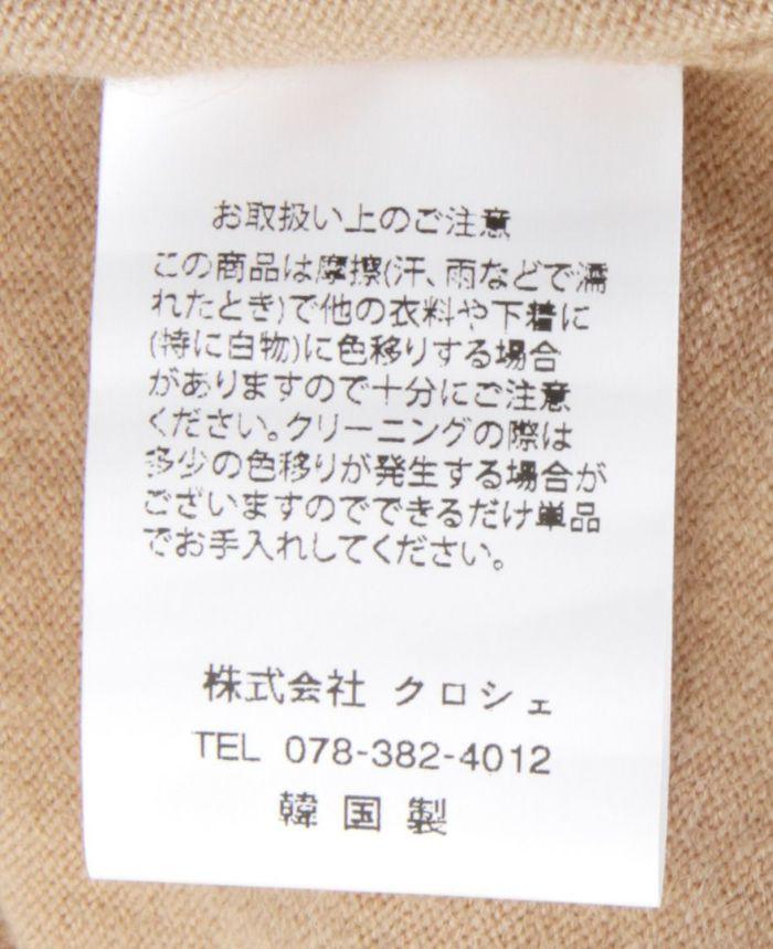肩リボンニット 洗濯表記