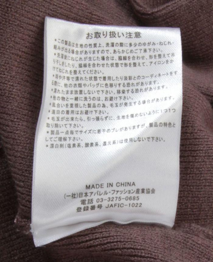 もちもちハイネックニット タグ 洗濯表記 商品詳細