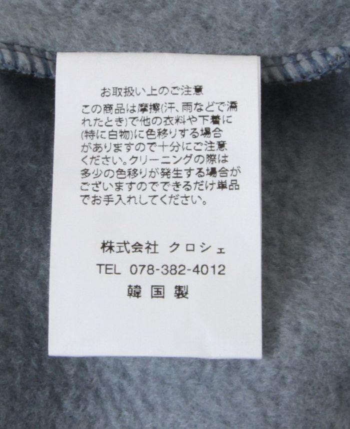 バックフリルトレーナー 洗濯表記