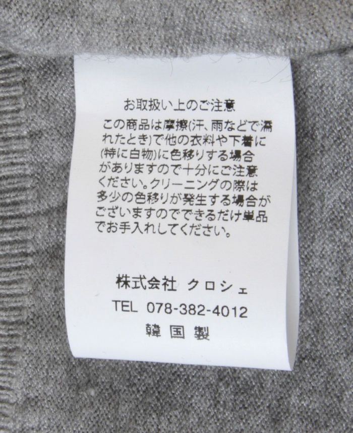 レースニット 洗濯表記