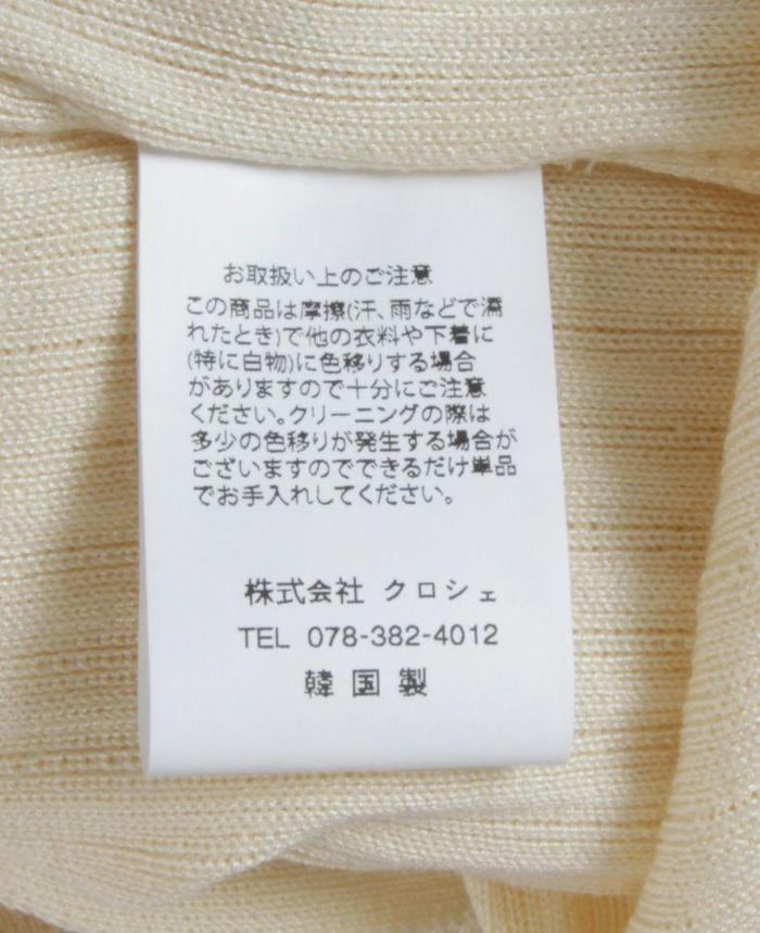 セットアップワンピース ベージュ 洗濯表記 タグ