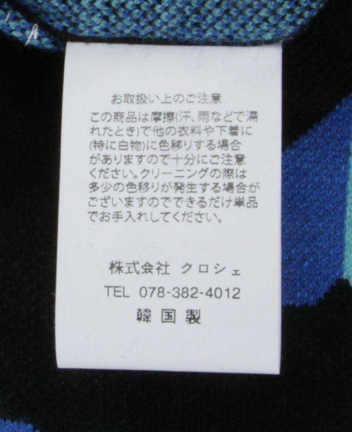ハートニット 洗濯表記