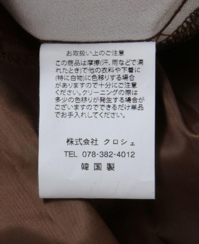 ドット柄タイトスカート 洗濯表記