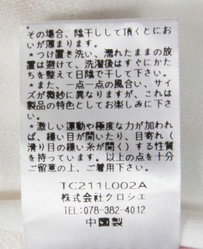 神戸・山の手ポケットフリルスカート お手入れ表示