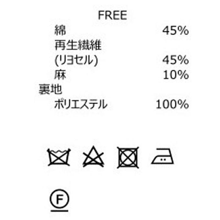綿麻ラップスカート 洗濯表記