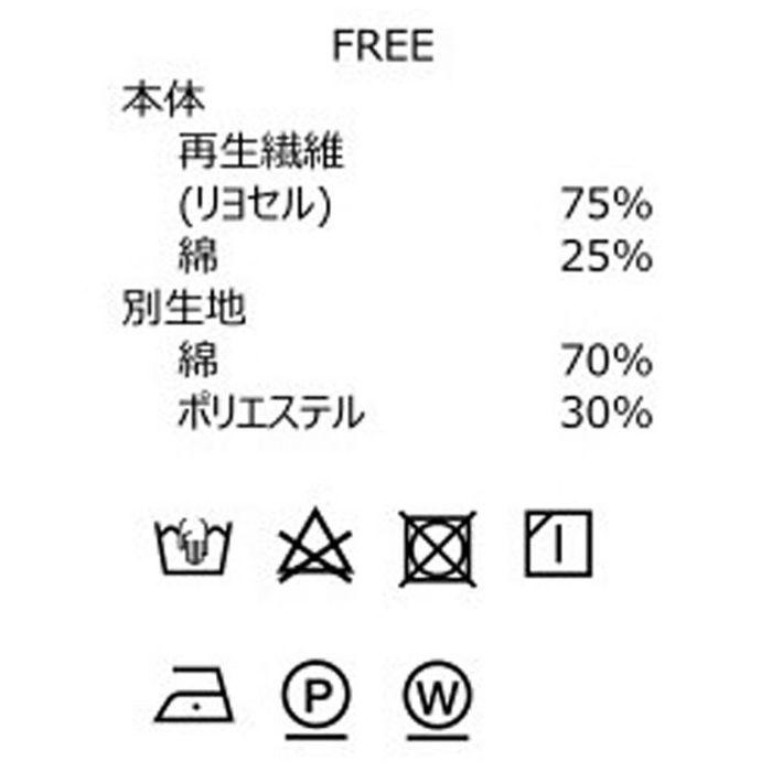 ペプラムロンT洗濯表記
