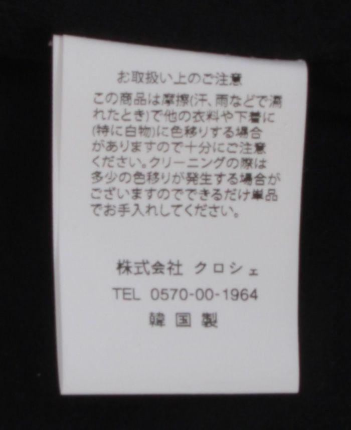 袖ボリュームトップスのお洗濯表示詳細