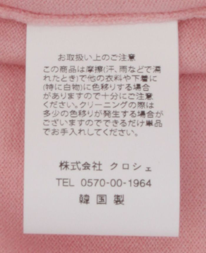 パールボタンカーディガンのお洗濯詳細