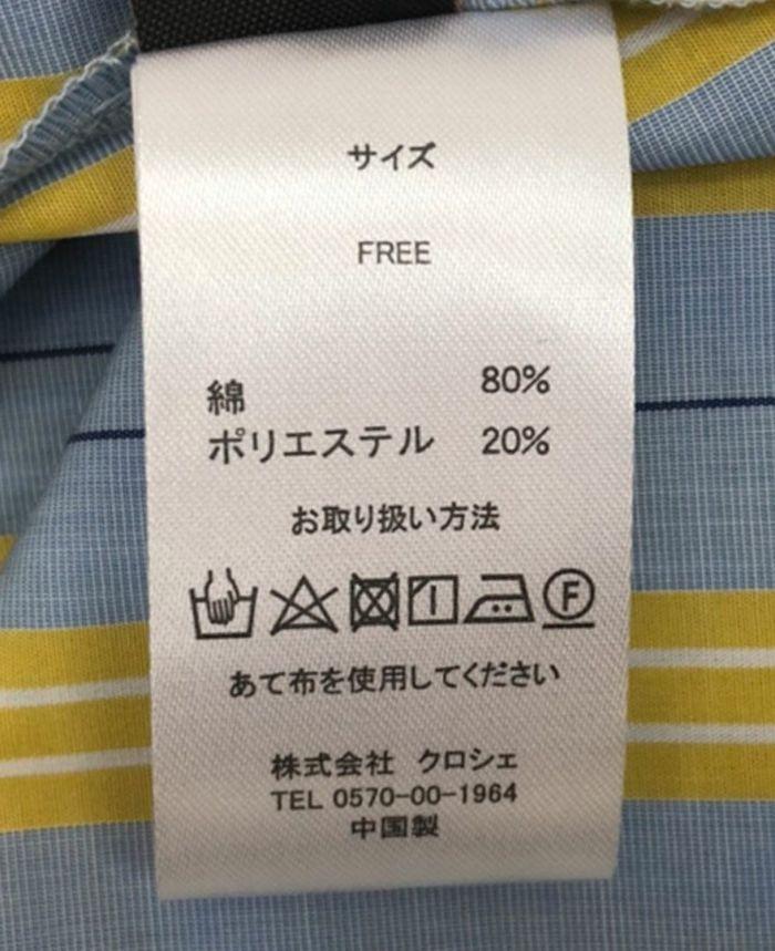 ストライプシャツのお洗濯表示、お家で手洗いできます。
